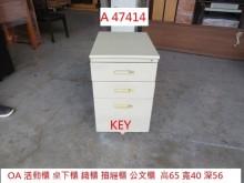 [8成新] A47414 KEY 活動櫃辦公櫥櫃有輕微破損
