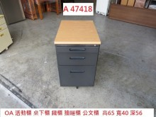 [8成新] A47418 活動櫃 桌下櫃 鐵辦公櫥櫃有輕微破損