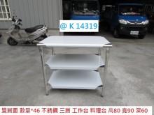 [95成新] K14319 不銹鋼 三層 平台其它桌椅近乎全新