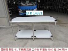 [95成新] K14321 工作台 備菜台其它桌椅近乎全新