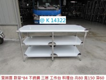 [95成新] K14322 5尺 工作台 平台其它桌椅近乎全新