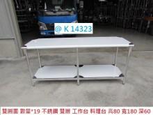 [95成新] K14323 工作桌 料理桌其它桌椅近乎全新