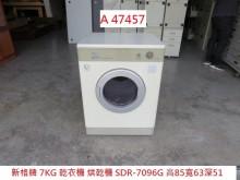 [8成新] A47457 新格牌7KG乾衣機乾衣機有輕微破損