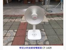 [8成新] 華冠14吋鹵素電暖器CT1429電暖器有輕微破損