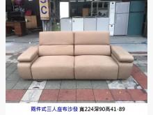 [8成新] 兩件式三人座布沙發 沙發床雙人沙發有輕微破損