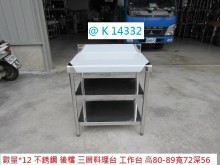 [全新] K14332 料理台 工作平台其它桌椅全新