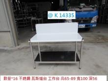 [全新] K14335 工作桌 爐台其它桌椅全新