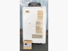[7成新及以下] XS32306*林內天然熱水器*熱水器有明顯破損