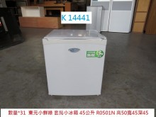[8成新] K14441 套房小冰箱 冰箱冰箱有輕微破損