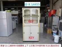 [全新] K14455 上下公文櫃 資料櫃辦公櫥櫃全新