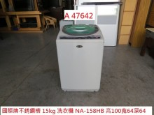 [8成新] A47642 國際牌 洗衣機洗衣機有輕微破損