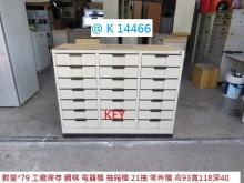 [全新] K14466 零件櫃 抽屜櫃辦公櫥櫃全新