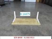 [8成新] K14475 木板層架 壁架其它櫥櫃有輕微破損