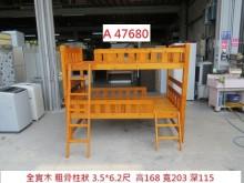 [8成新] A47680 全實木 單人上下床單人床架有輕微破損