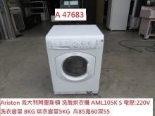 [9成新] A47683 義大利 洗脫烘衣機洗衣機無破損有使用痕跡