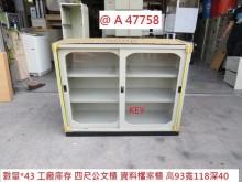 [95成新] A47758 @庫存 四尺公文櫃辦公櫥櫃近乎全新
