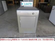 [8成新] K14470 智能 乾衣機乾衣機有輕微破損