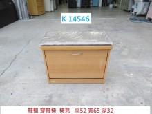 [8成新] K14546 穿鞋椅 椅凳收納櫃有輕微破損