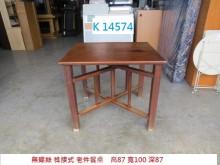 [7成新及以下] K14574 榫接老件 餐桌餐桌有明顯破損