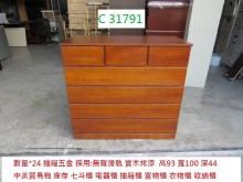 C31791 實木烤漆 七斗櫃衣櫃/衣櫥近乎全新