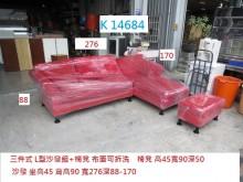 [8成新] K14684 L型沙發 +椅凳L型沙發有輕微破損