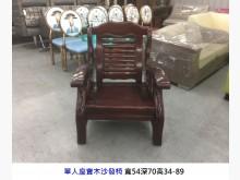 [8成新] 實木沙發 單人座沙發椅 木椅木製沙發有輕微破損