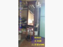 [9成新] 01655-全身鏡其它家具無破損有使用痕跡