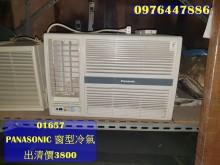 01657-國際窗型冷氣窗型冷氣無破損有使用痕跡