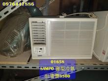 01658-SAMPO 窗型冷氣洗衣機無破損有使用痕跡