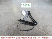 C31794 工業風 壁式夾燈檯燈近乎全新