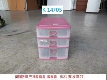 [8成新] K14705 塑料防潮 收納盒收納櫃有輕微破損