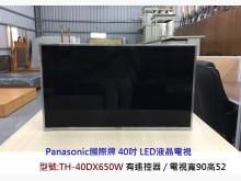 [9成新] 國際牌液晶電視 40吋電視無破損有使用痕跡