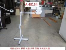 [9成新] A48154 220V美容放大燈其它電器無破損有使用痕跡