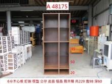 [9成新] A48175 書櫃 模型公仔櫃書櫃/書架無破損有使用痕跡