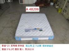 [95成新] A48206 710顆5尺獨立筒雙人床墊近乎全新