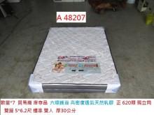 [95成新] A48207 乳膠 5尺獨立筒雙人床墊近乎全新