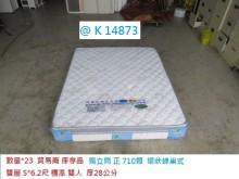 [全新] K14873 5尺 獨立筒床墊雙人床墊全新