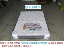 [全新] K14874 天然乳膠 獨立筒雙人床墊全新