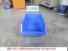[8成新] K14583 零件盒 工具盒收納櫃有輕微破損