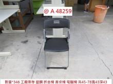 [95成新] @A48259 黑 庫存 折合椅書桌/椅近乎全新
