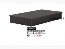 [全新] 高上{全新}塑鋼3.5尺胡桃床底單人床架全新