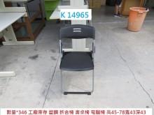 [95成新] K14965 折合椅 書桌椅餐椅近乎全新