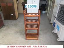 [8成新] K15008 實木 鞋架 鞋櫃鞋櫃有輕微破損