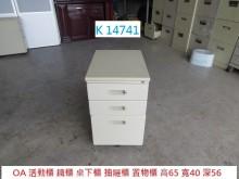 [8成新] K14741 OA 活動櫃辦公櫥櫃有輕微破損