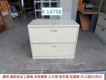 [8成新] K14758 公文櫃 檔案櫃辦公櫥櫃有輕微破損