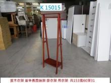 [8成新] K15015 實木 A字 掛衣架衣櫃/衣櫥有輕微破損
