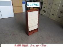 [8成新] K14793 書報架 雜誌架書櫃/書架有輕微破損