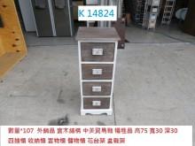 [95成新] K14824 四抽櫃 抽屜櫃收納櫃近乎全新