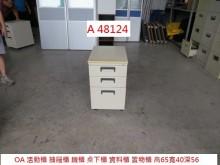 [8成新] A48124 活動櫃 鐵櫃辦公櫥櫃有輕微破損