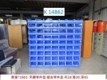[8成新] K14862 零件盒 組合零件盒收納櫃有輕微破損